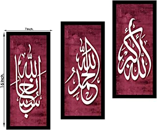 DSR ART Allahu Akbar Alhamdulillah Subhanallah Islamic Wall Decor Photo Frame