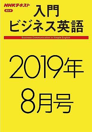 NHKラジオ 入門ビジネス英語 2019年8月号 [雑誌] (NHKテキスト)