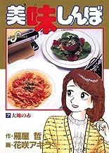 表紙: 美味しんぼ(7) (ビッグコミックス)   花咲アキラ