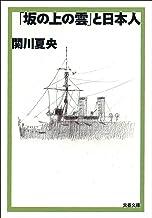 表紙: 「坂の上の雲」と日本人 (文春文庫)   関川夏央