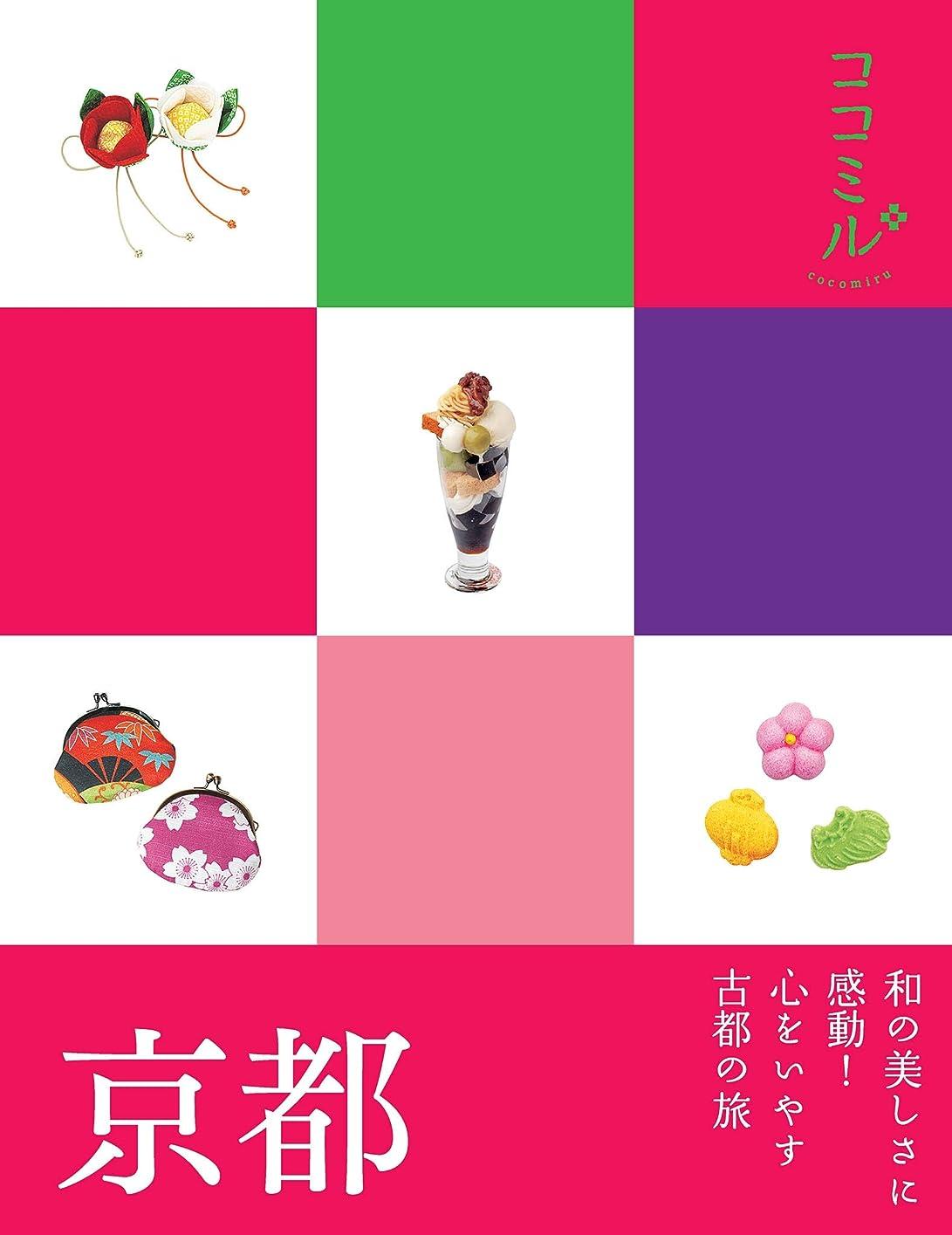 苦しみ思春期の試してみるココミル 京都(2020年版)