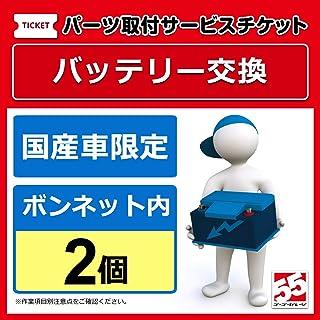 バッテリー交換国産車限定(ボンネット内2個)