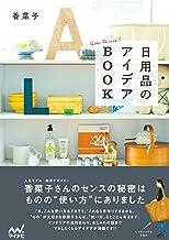 表紙: 日用品のアイデアBOOK | 香菜子