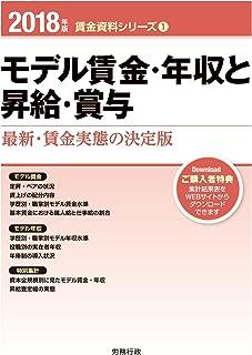 2018年版 モデル賃金・年収と昇給・賞与 (賃金資料シリーズ1)