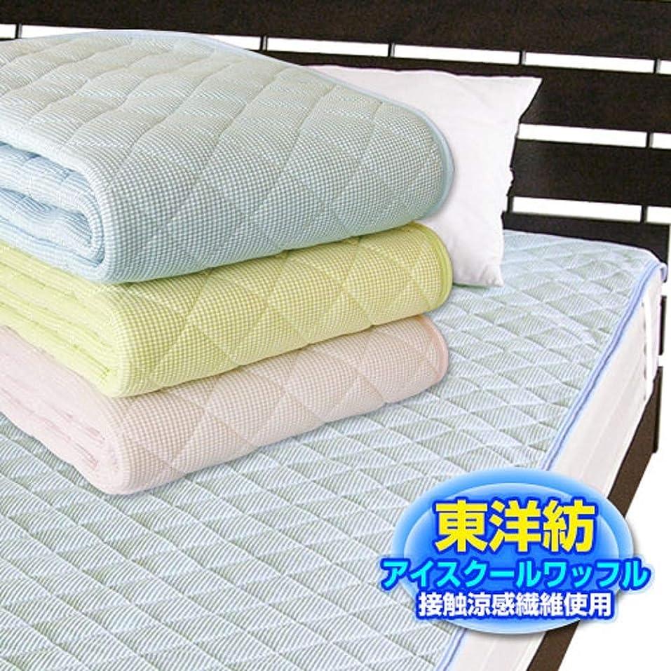 部分形容詞静的メーカー直販 東洋紡 接触涼感アイスクールワッフル 冷え冷え敷きパッド シングル 100×205cm ブルー