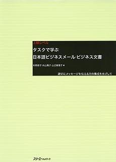 タスクで学ぶ日本語ビジネスメール・ビジネス文書―適切にメッセージを伝える力の養成をめざして