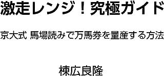 激走レンジ! 究極ガイド 京大式 馬場読みで万馬券を量産する方法