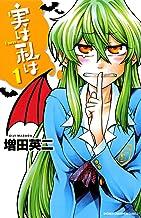 表紙: 実は私は(1) (少年チャンピオン・コミックス) | 増田英二