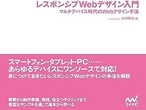 表紙: レスポンシブWebデザイン入門 マルチデバイス時代のWebデザイン手法 | 小川 裕之
