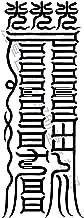 【病気平癒】 乱れた「目」の気の流れを整えると伝わる刀印護符 (病気お祓い お守り) (名刺サイズ)