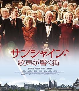 サンシャイン♪歌声が響く街 [Blu-ray]