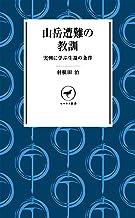 表紙: ヤマケイ新書 山岳遭難の教訓 --実例に学ぶ生還の条件-- | 羽根田 治