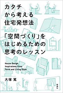 カタチから考える住宅発想法 「空間づくり」をはじめるための思考のレッスン
