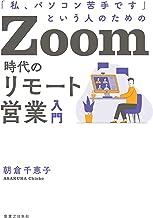 表紙: Zoom時代のリモート営業入門 | 朝倉 千恵子