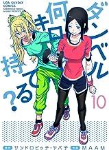 表紙: ダンベル何キロ持てる?(10) (裏少年サンデーコミックス)   MAAM