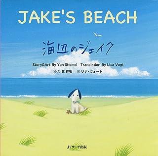 ミニ版CD付 海辺のジェイク ∼JAKE'S BEACH∼
