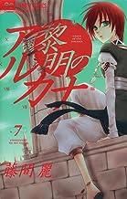 表紙: 黎明のアルカナ(7) (フラワーコミックス) | 藤間麗