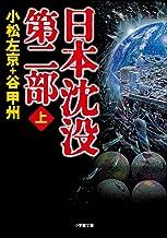 表紙: 日本沈没 第二部(上) (小学館文庫) | 小松左京