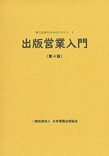 出版営業入門 第4版 (新入社員のためのテキスト)