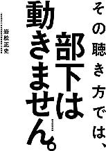 表紙: その聴き方では、部下は動きません。 | 岩松 正史