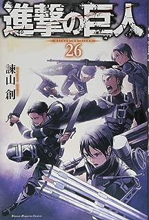 進撃の巨人(26) (講談社コミックス)