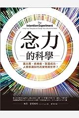 念力的科學:贏比賽、病療癒、致富成功,人類意識如何改變物質世界? (Traditional Chinese Edition) Kindle Edition