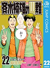 表紙: 斉木楠雄のΨ難 22 (ジャンプコミックスDIGITAL) | 麻生周一