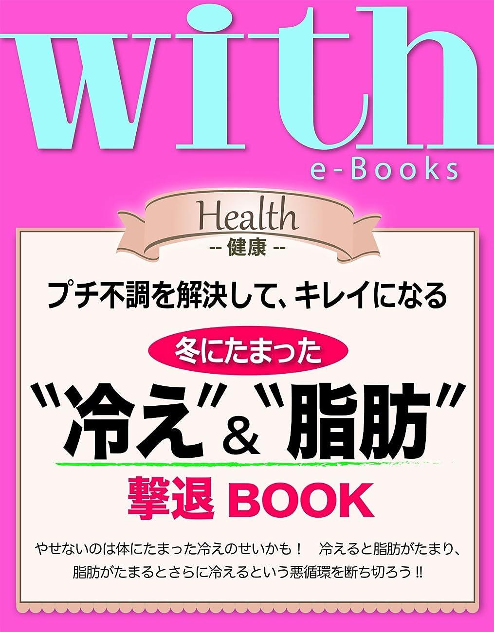 """緊急排気邪魔with e-Books 冬にたまった""""冷え""""&""""脂肪""""撃退BOOK [雑誌]"""