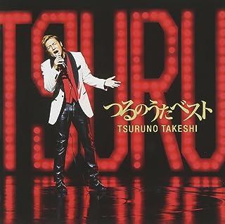 つるのうたベスト(CD only盤)