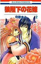 表紙: 狼陛下の花嫁 2 (花とゆめコミックス)   可歌まと