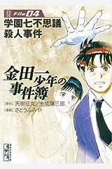 金田一少年の事件簿 File(4) (週刊少年マガジンコミックス) Kindle版