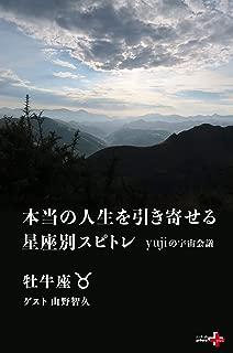 本当の人生を引き寄せる星座別スピトレ 牡牛座 yujiの宇宙会議 (幻冬舎plus+)