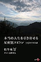 表紙: 本当の人生を引き寄せる星座別スピトレ 牡牛座 yujiの宇宙会議 (幻冬舎plus+) | 山野智久