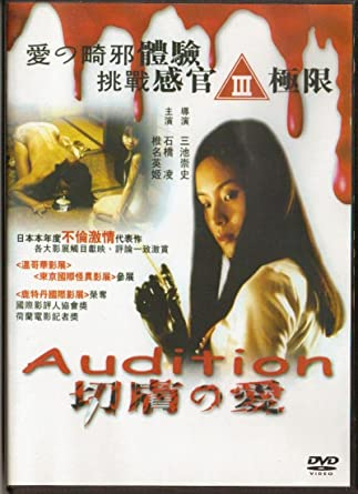 Audition Full Movie