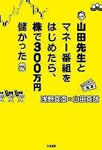 表紙: 山田先生とマネー番組をはじめたら、株で300万円儲かった (扶桑社BOOKS) | 浅野 真澄