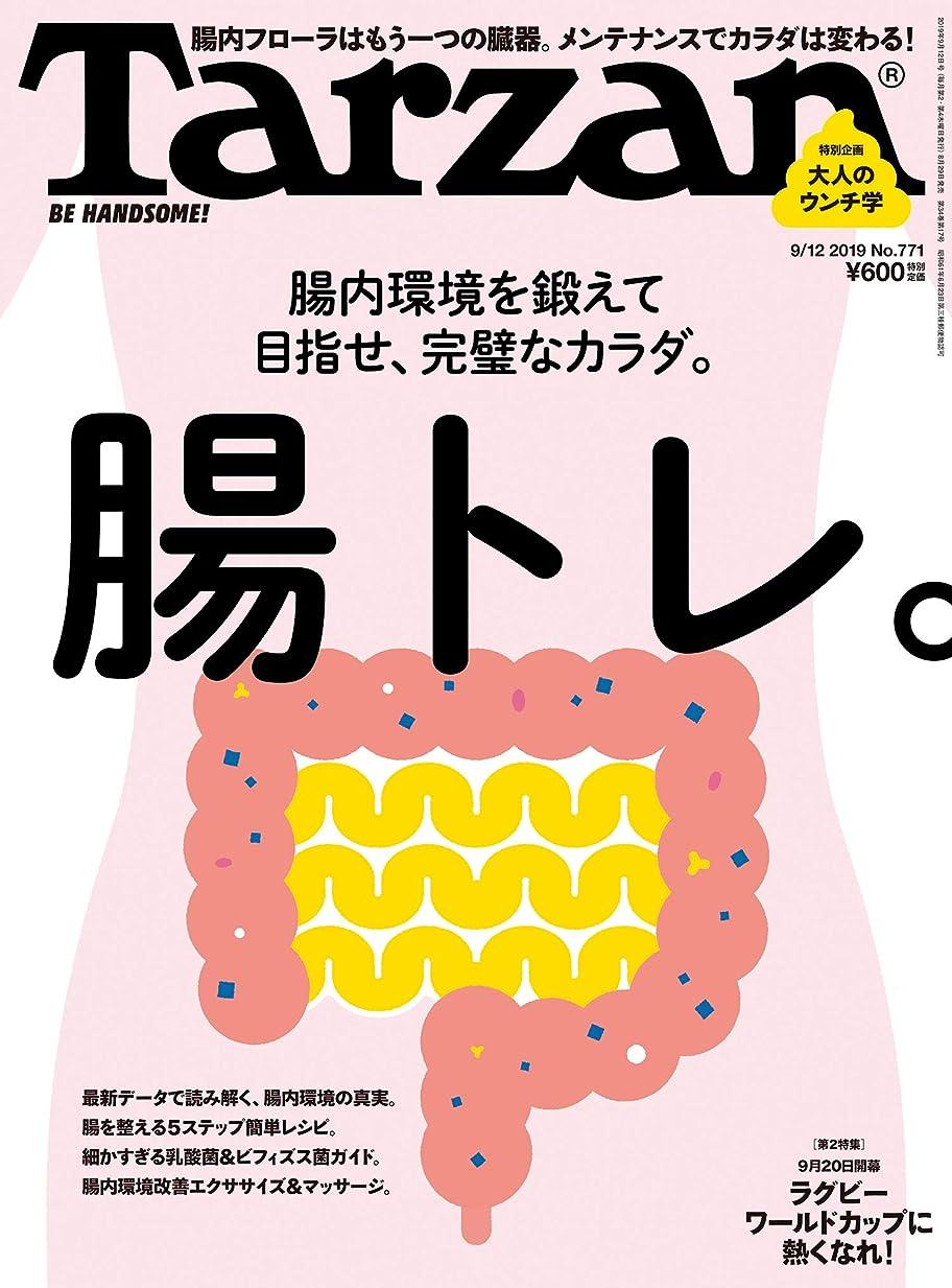 ビットフィードオンリップTarzan(ターザン) 2019年9月12日号 No.771 [腸内環境を鍛えて目指せ、完璧なカラダ。腸トレ。] [雑誌]
