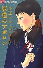 表紙: 坂道のアポロン(7) (フラワーコミックスα) | 小玉ユキ