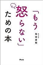 表紙: 「もう怒らない」ための本 | 和田 秀樹