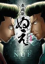 表紙: 麻闘伝 ぬえ (1) (近代麻雀) | 志名坂高次