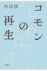 コモンの再生 (文春e-book) Kindle版