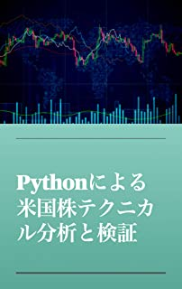 Pythonによる米国株テクニカル分析と検証: -どのテクニカル指標が良い結果を出すのか過去データを検証しよう- Pythonで米国株をデータ分析