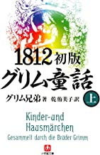 表紙: 1812初版グリム童話(上)(小学館文庫) | グリム兄弟