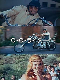 C・C・ライダー(字幕版)