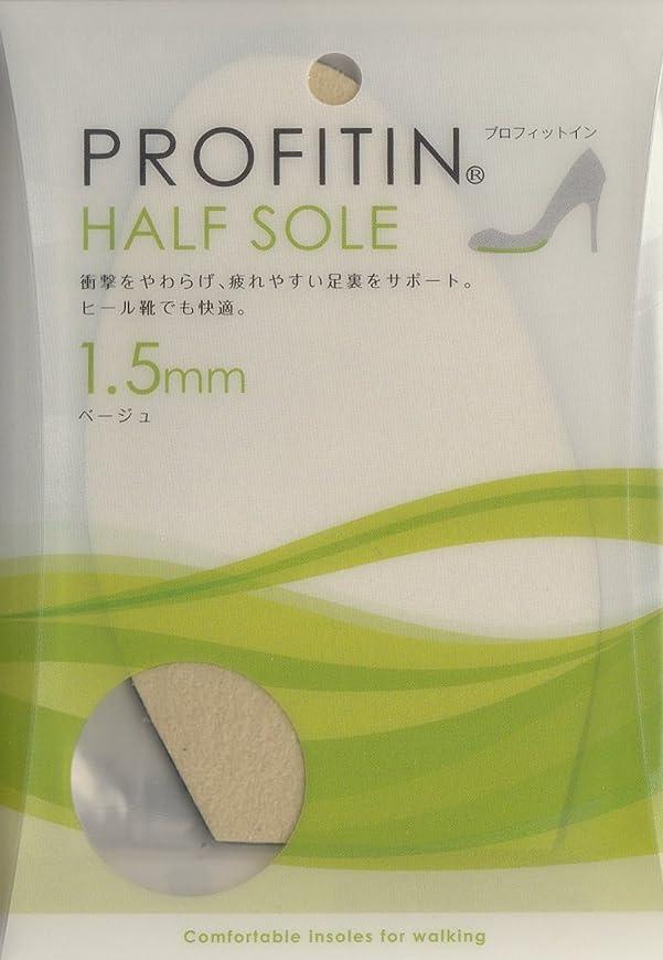 スリッパコンプリートかんたん靴やブーツの細かいサイズ調整に「PROFITIN HALF SOLE」 (1.5mm, ベージュ)