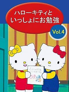 ハローキティといっしょにお勉強 vol.4