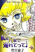 表紙: 私を月まで連れてって! (4) | 竹宮惠子