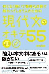 何となく解いて微妙な点数で終わってしまう人のための 現代文のオキテ55 (高校学参) 単行本