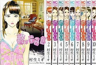 終のすみか コミック 全10巻完結セット (ニチブンコミックス)