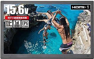 東京Deco 15V型 ポータブル 液晶テレビ フルセグ搭載 HDMI入力 15.6インチ [3wayスタイル&録画機能搭載] アンテナケーブル 壁掛け 地デジ ワンセグ ポータブル TV 15 14 【国内メーカー12カ月保証】 o000