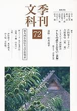 季刊文科 72号 特集:澤田隆治・テレビの誕生とお笑い(前編)